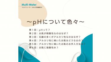 pHについて色々・ 第1回「pHって?」
