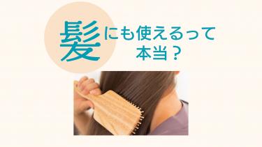 髪にも使えるって本当?