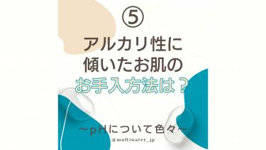 pHについて色々・第5回「アルカリ性に傾いたお肌のお手入方法は?  」