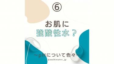 pHについて色々・第6回「お肌に強酸性水?  」