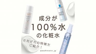 """""""成分が100%水""""の化粧水3種!"""
