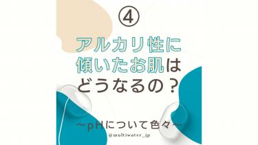 pHについて色々・第4回「アルカリ性に傾いたお肌はどうなるの?  」