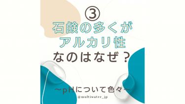 pHについて色々・第3回「石鹸の多くがアルカリ性なのはなぜ? 」